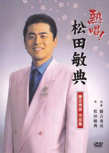 熱唱!松田敏典DVD