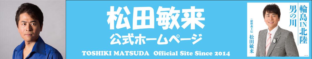 松田敏来公式ホームページ